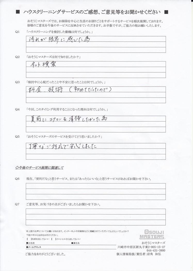 2019/07/16 エアコン・レンジフードクリーニング 東京都世田谷区