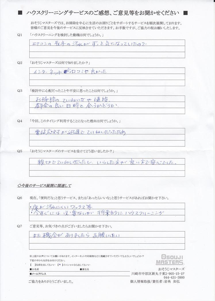 2019/07/17 エアコンのクリーニング 川崎市高津区