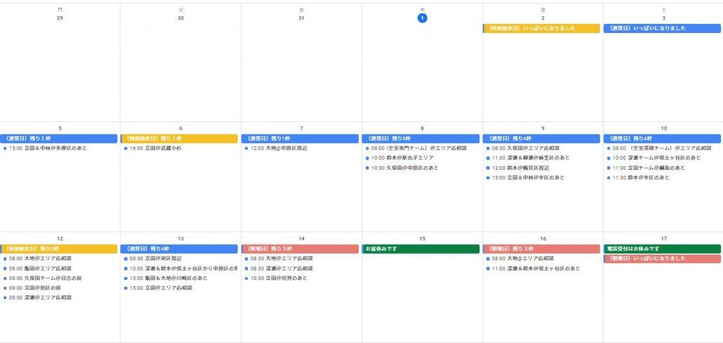 8月の空きスケジュール