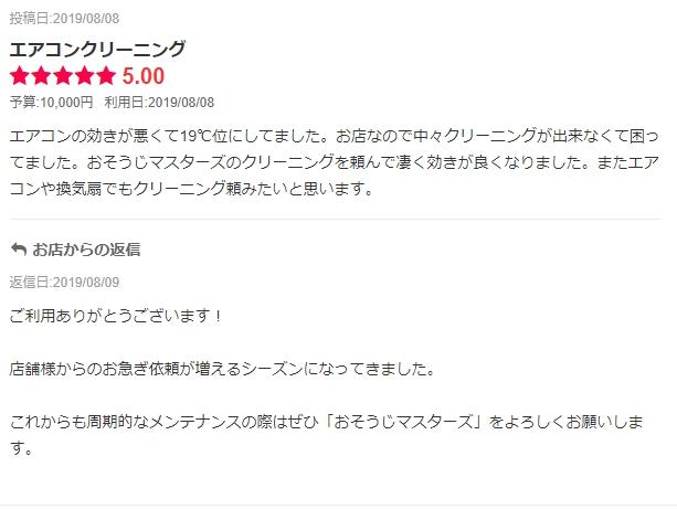 【レビュー更新】エアコンクリーニング(店舗、事務所)