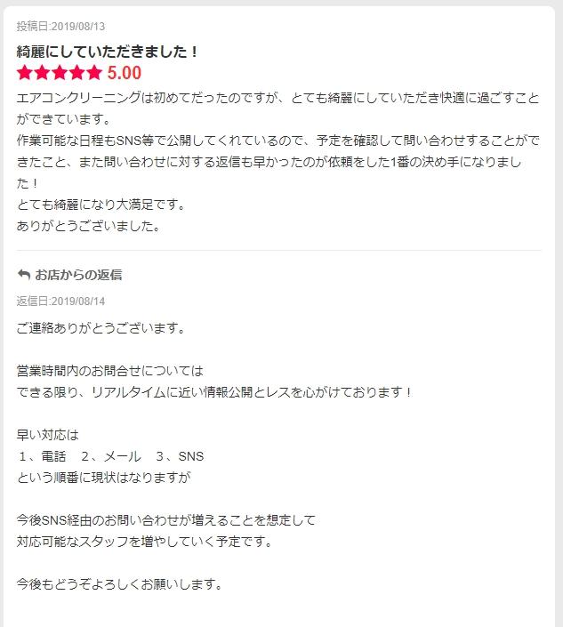 【レビュー更新】エアコンクリーニング利用のお客様より(横浜市、川崎市、世田谷区、目黒区、大田区)