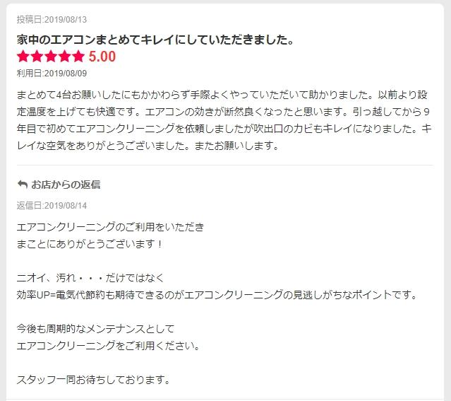 【レビュー更新】エアコンクリーニング利用のお客様より(横浜市、川崎市、世田谷区、目黒区)