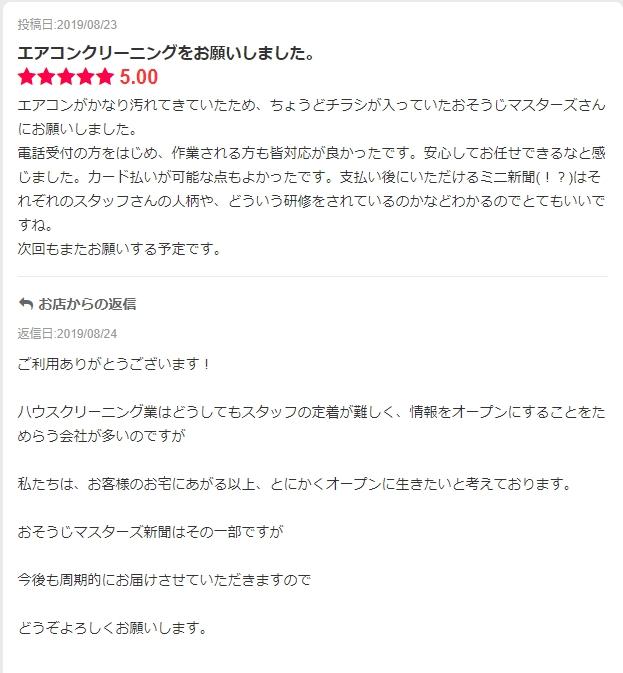 【レビュー更新】エアコンクリーニング利用のお客様より(横浜市、川崎市)