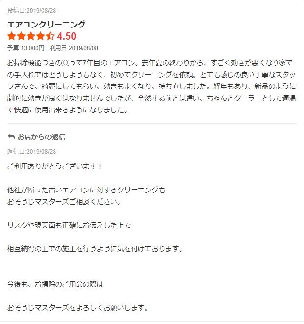 【利用者の声】エアコンクリーニング@横浜市、川崎市