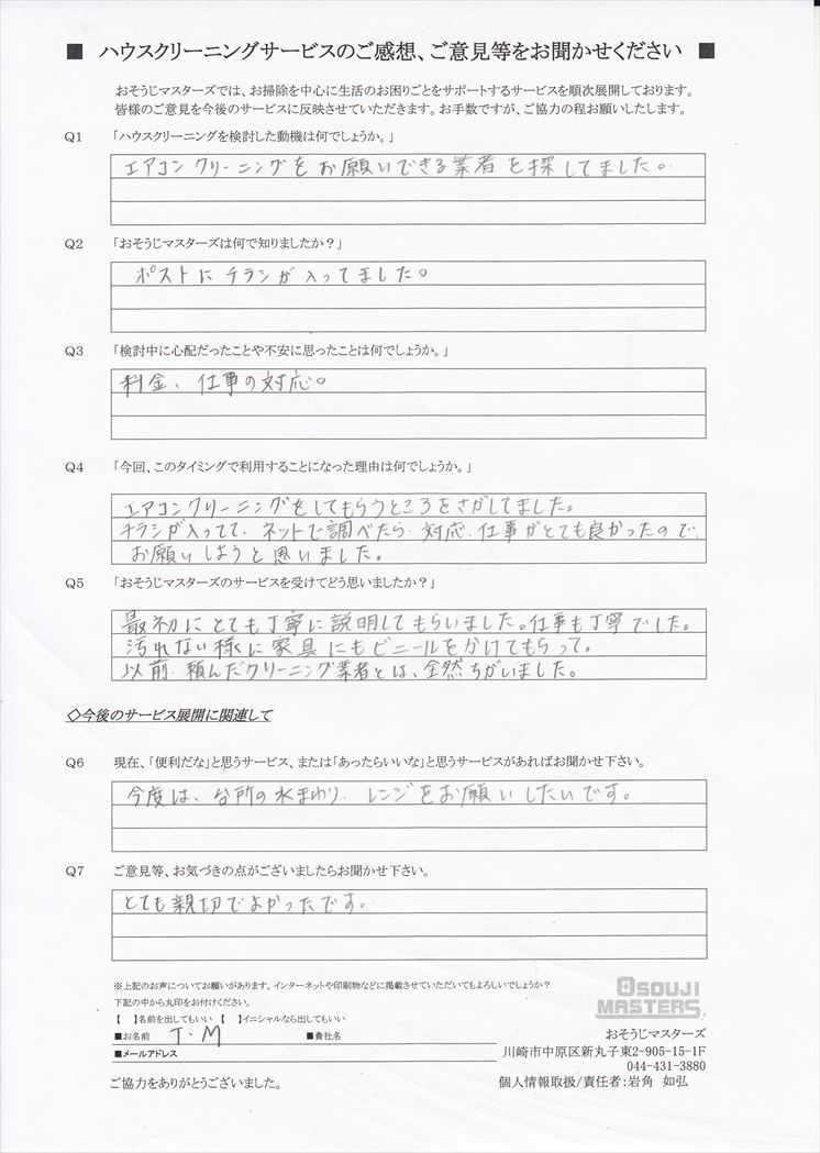 2019/08/02 エアコンクリーニング 川崎市幸区