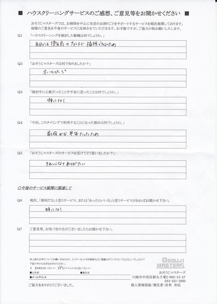 2019/08/02 レンジフードクリーニング 横浜市中区