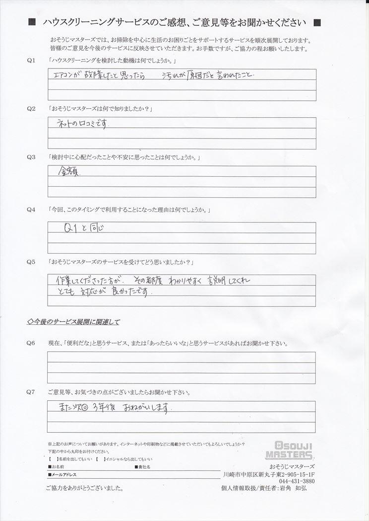 2019/08/03 エアコンクリーニング 横浜市都筑区