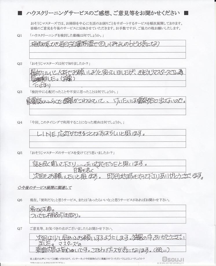 2019/08/01 エアコンクリーニング 東京都町田市