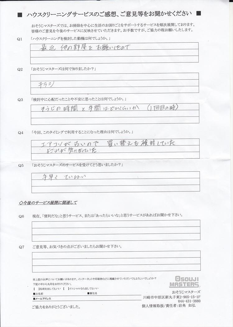 2019/08/08 エアコンクリーニング 川崎市幸区