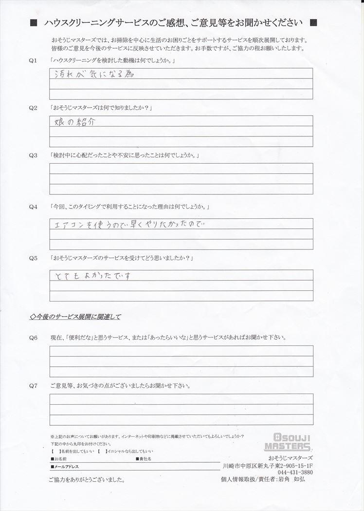 2019/08/01 エアコンクリーニング 横浜市港南区