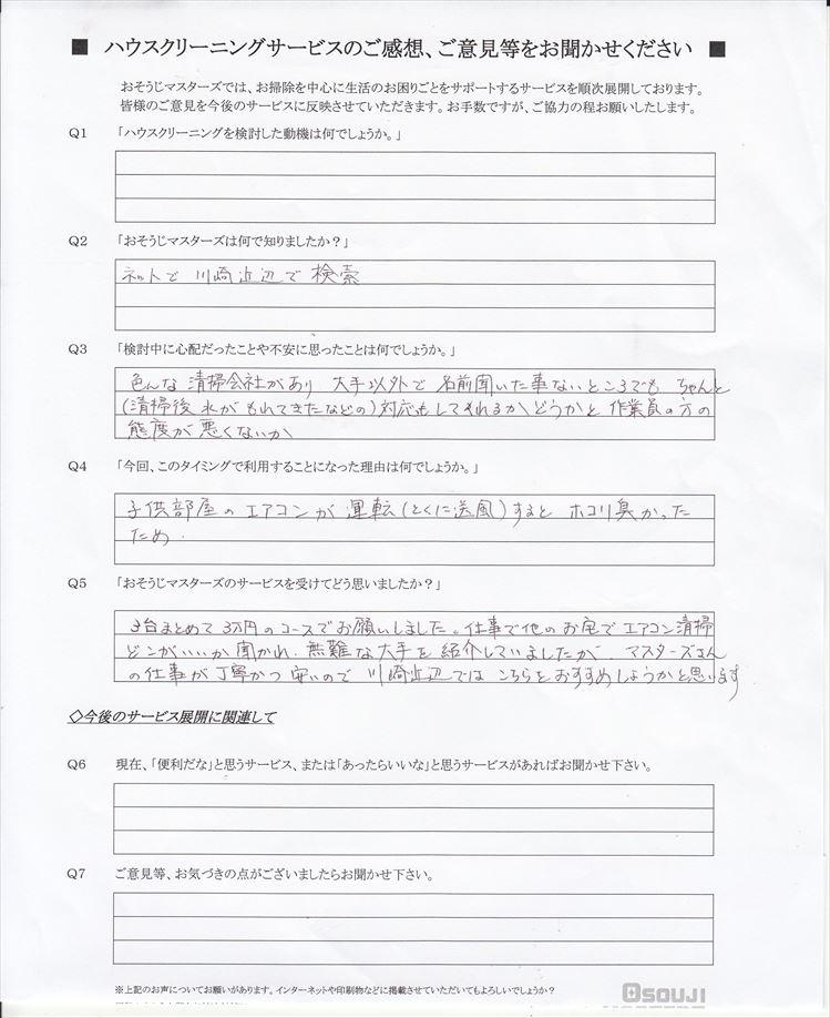 2019/08/09 エアコンクリーニング 川崎市高津区