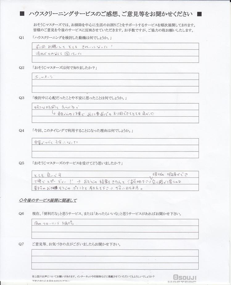 2019/08/09 トイレクリーニング 川崎市中原区