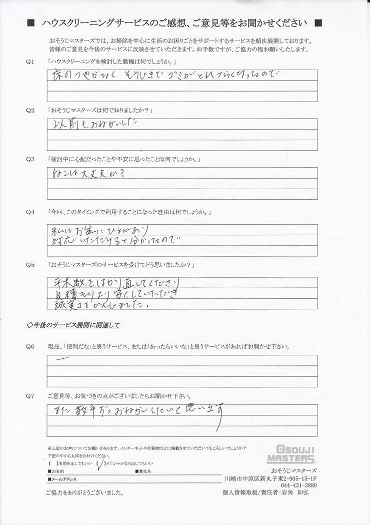 2019/08/12 フローリングワックス 東京都世田谷区