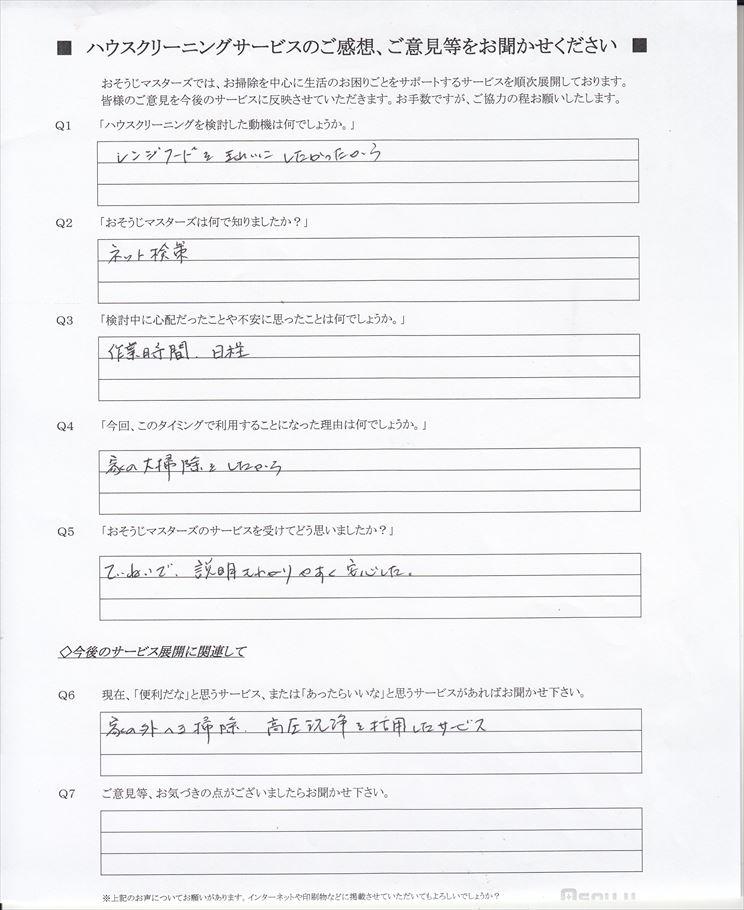 2019/08/24 水まわり5点セットクリーニング 東京都世田谷区