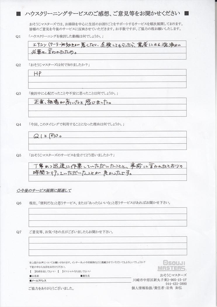 2019/08/26 エアコンクリーニング 川崎市高津区