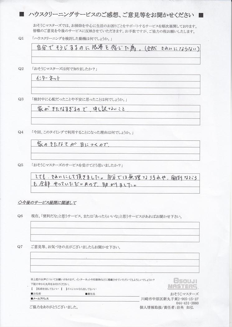2019/08/27 水まわり5点セットクリーニング 横浜市金沢区