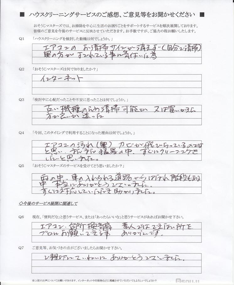 2019/08/30 エアコンクリーニング 横浜市鶴見区