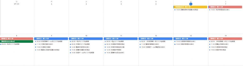 【お急ぎの方!即対応可能枠・空きスケジュール速報まとめ】(9/6-9/8)