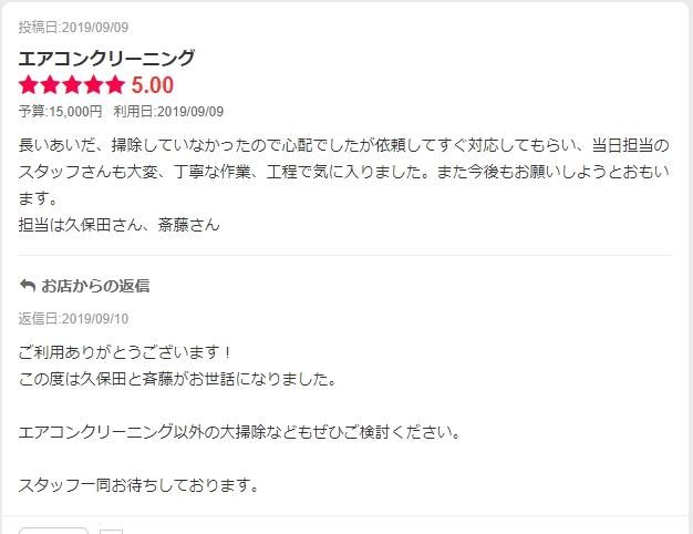 【利用者の声】エアコンクリーニング@横浜、川崎