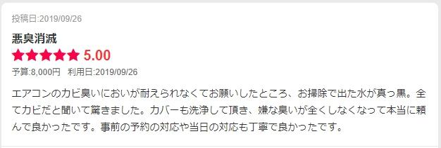 【レビュー更新】エアコンクリーニング利用のお客様より 川崎市幸区