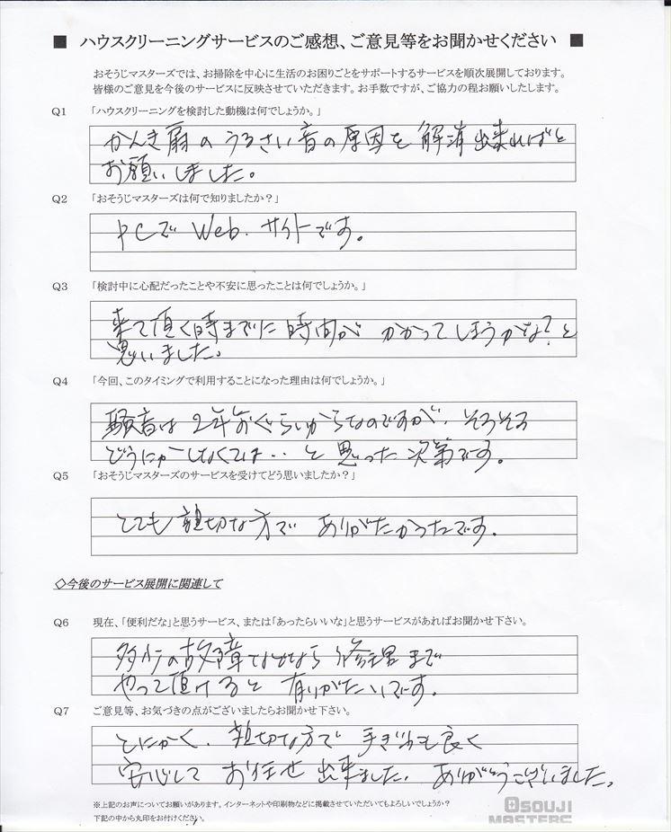 2019/09/09 換気扇清掃 川崎市幸区