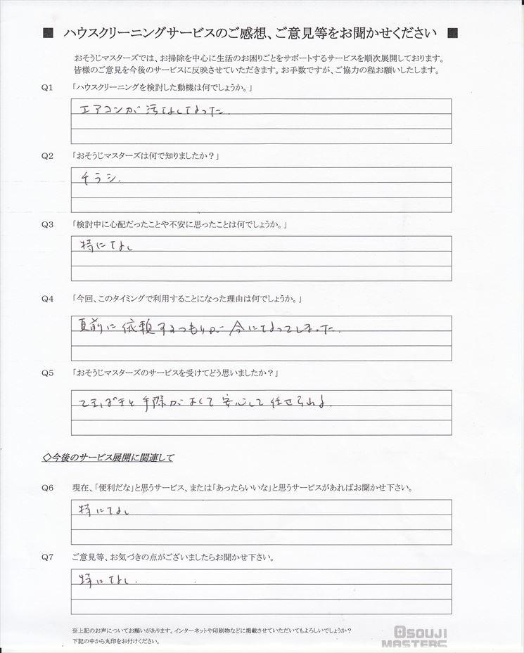 2019/09/15 エアコンクリーニング 川崎市中原区