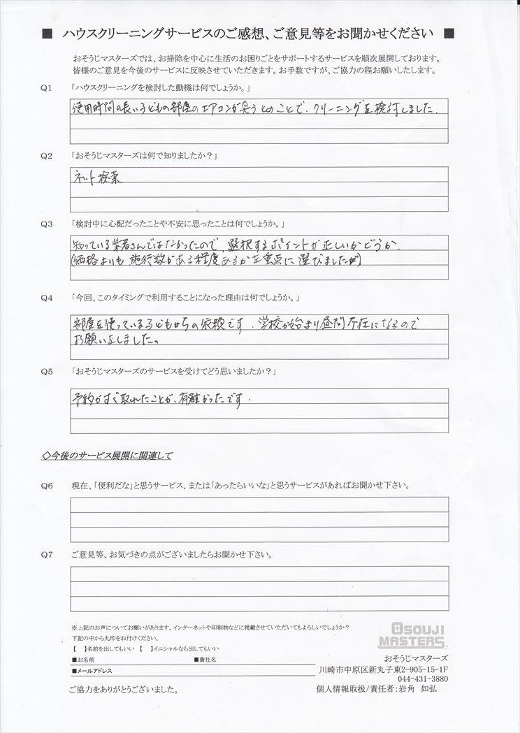 2019/09/03 エアコンクリーニング 横浜市旭区