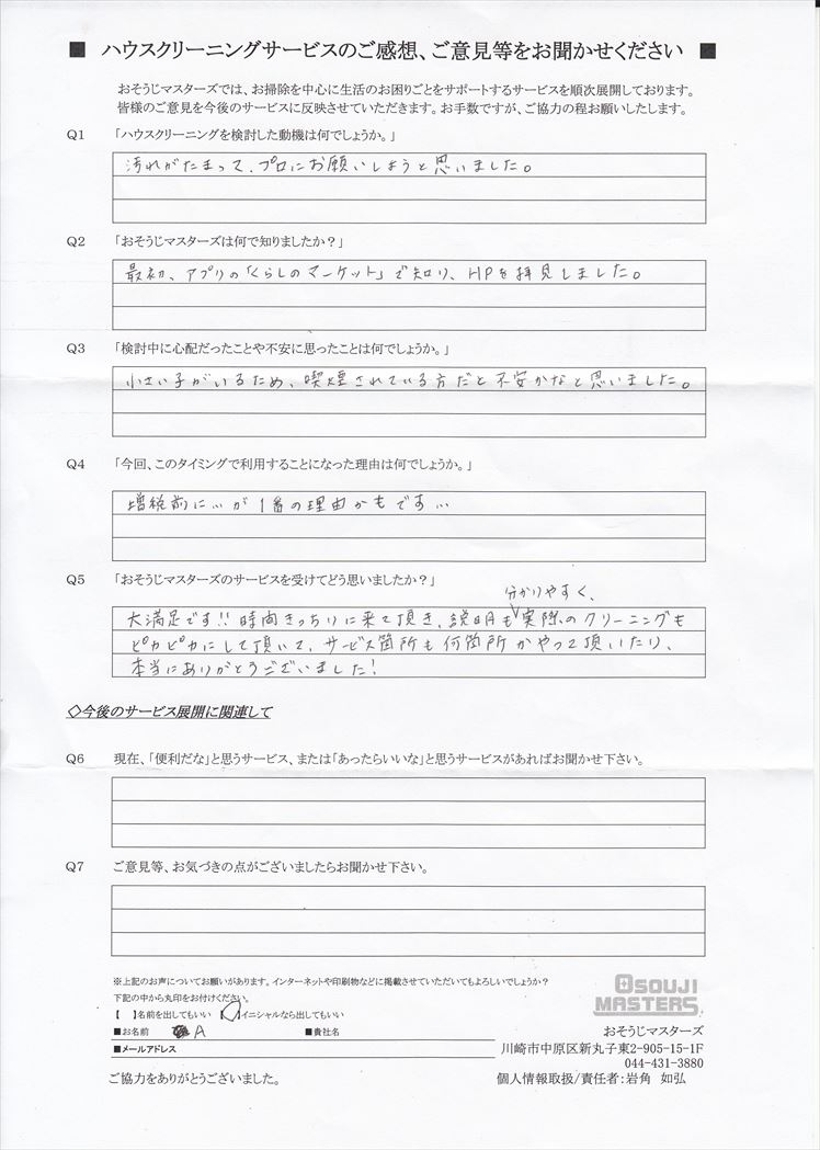 2019/09/20 水まわり3点セットクリーニング 東京都品川区