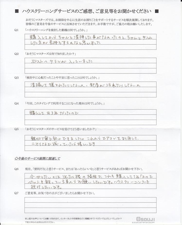 2019/09/24 エアコンクリーニング 川崎市中原区
