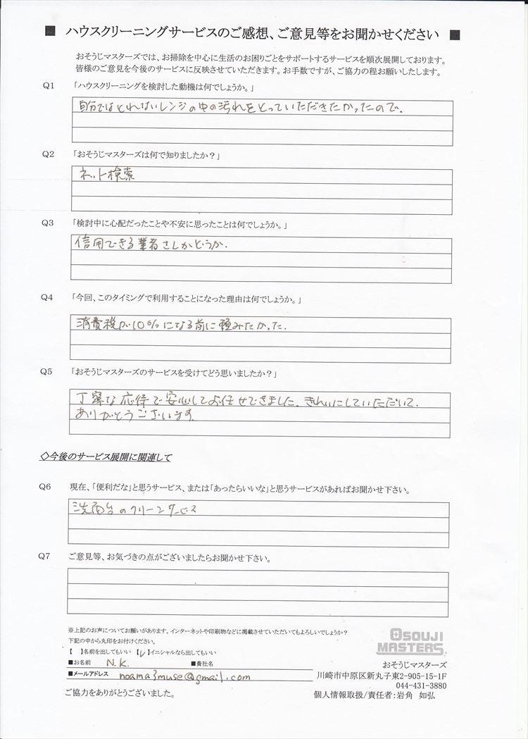 2019/09/25 レンジフード&ガスコンロセットクリーニング 横浜市神奈川区