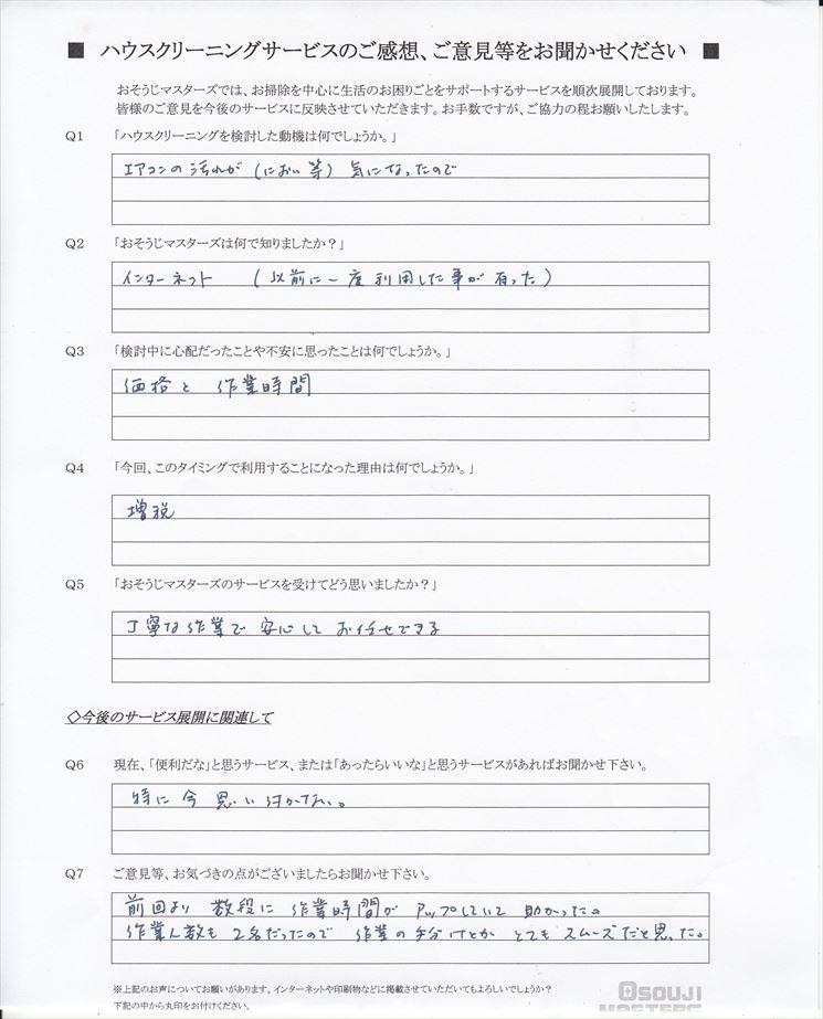 2019/09/27 エアコン・レンジフードクリーニング 横浜市青葉区