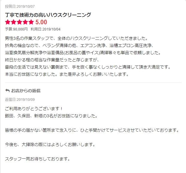 【レビュー更新】全体ハウスクリーニング(大掃除)利用のお客様より@東京都港区