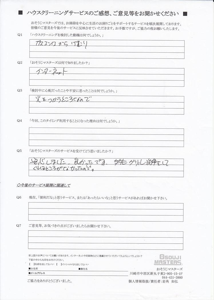 2019/09/30 ガスコンロクリーニング 東京都大田区