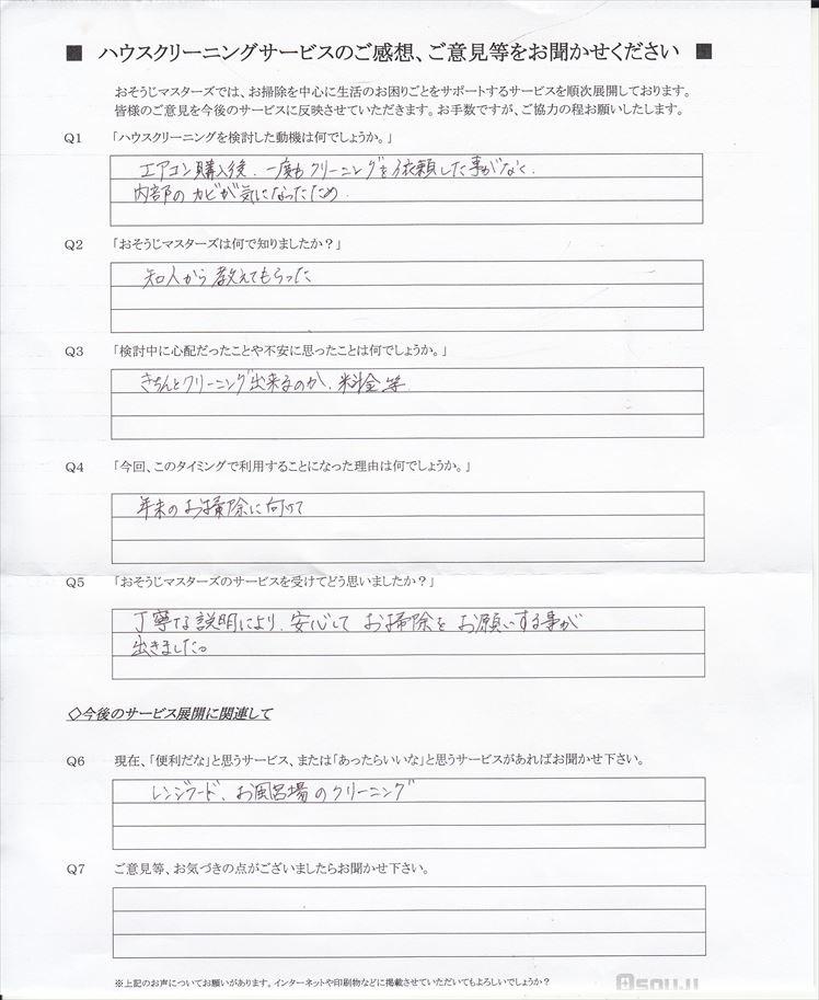 2019/10/15 エアコンクリーニング 横浜市神奈川区