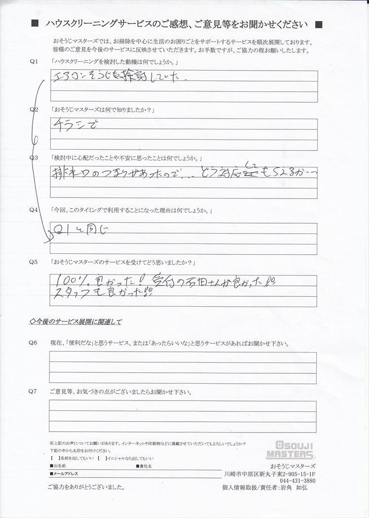 2019/10/15 エアコンクリーニング 川崎市幸区
