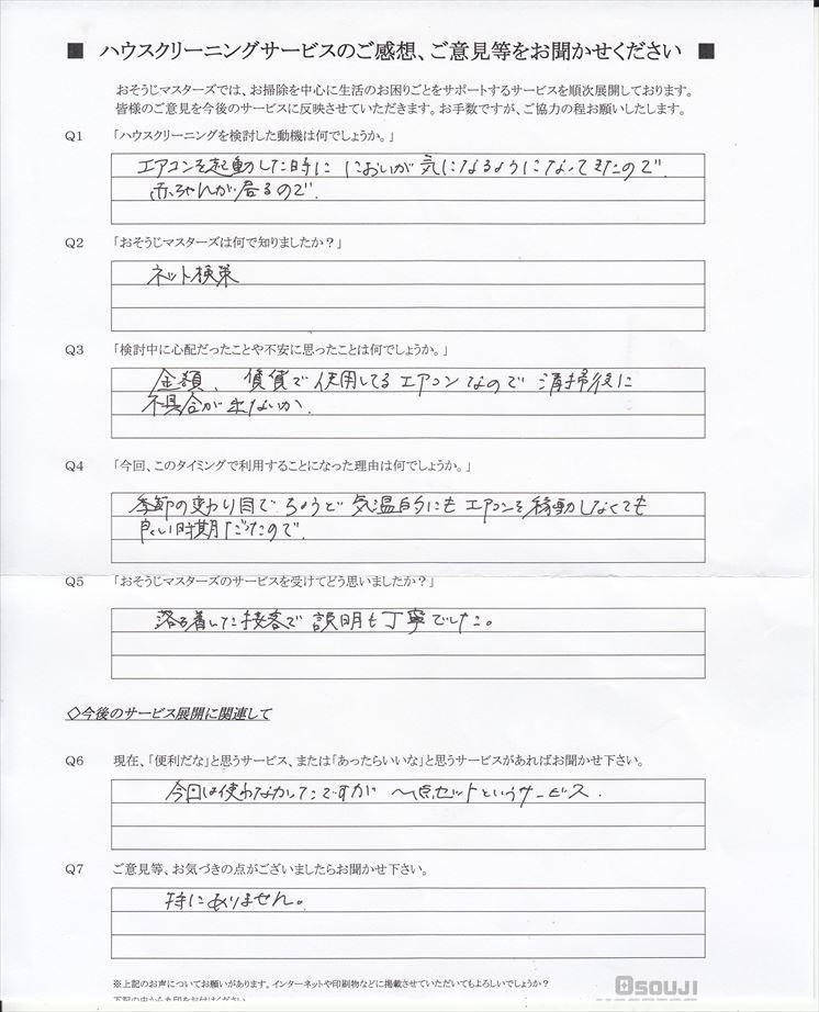2019/10/17 エアコンクリーニング 東京都大田区