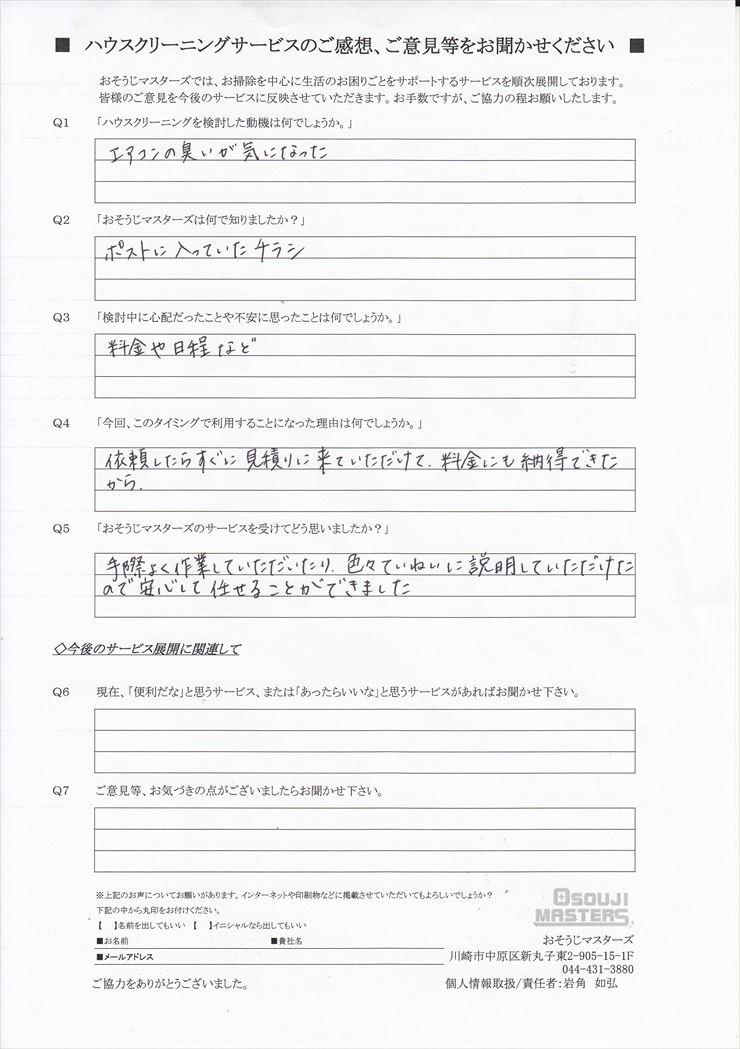 2019/10/01 エアコンクリーニング 川崎市中原区