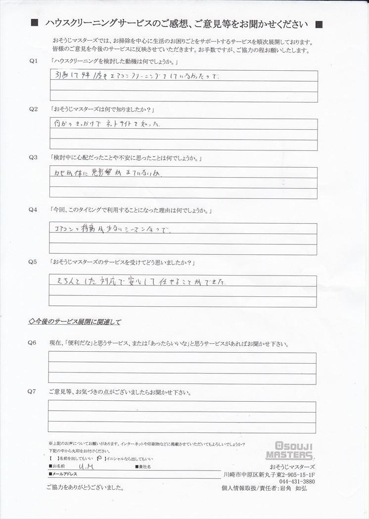 2019/10/22 エアコンクリーニング 横浜市神奈川区