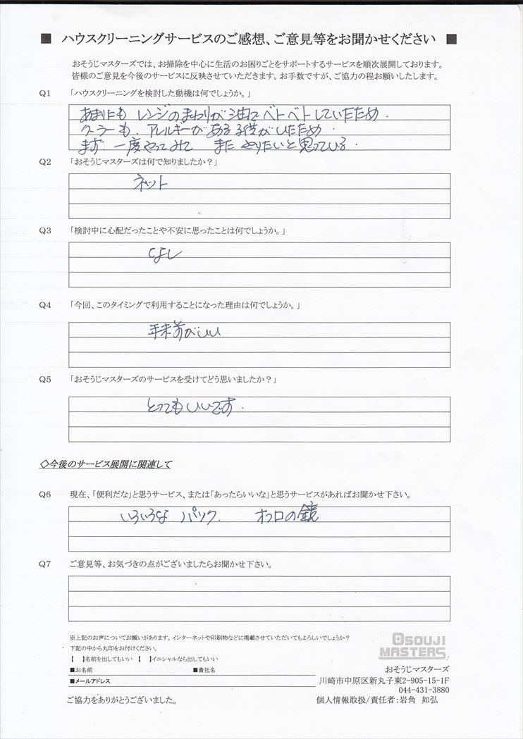 2019/10/23 レンジフード・エアコンクリーニング 東京都大田区