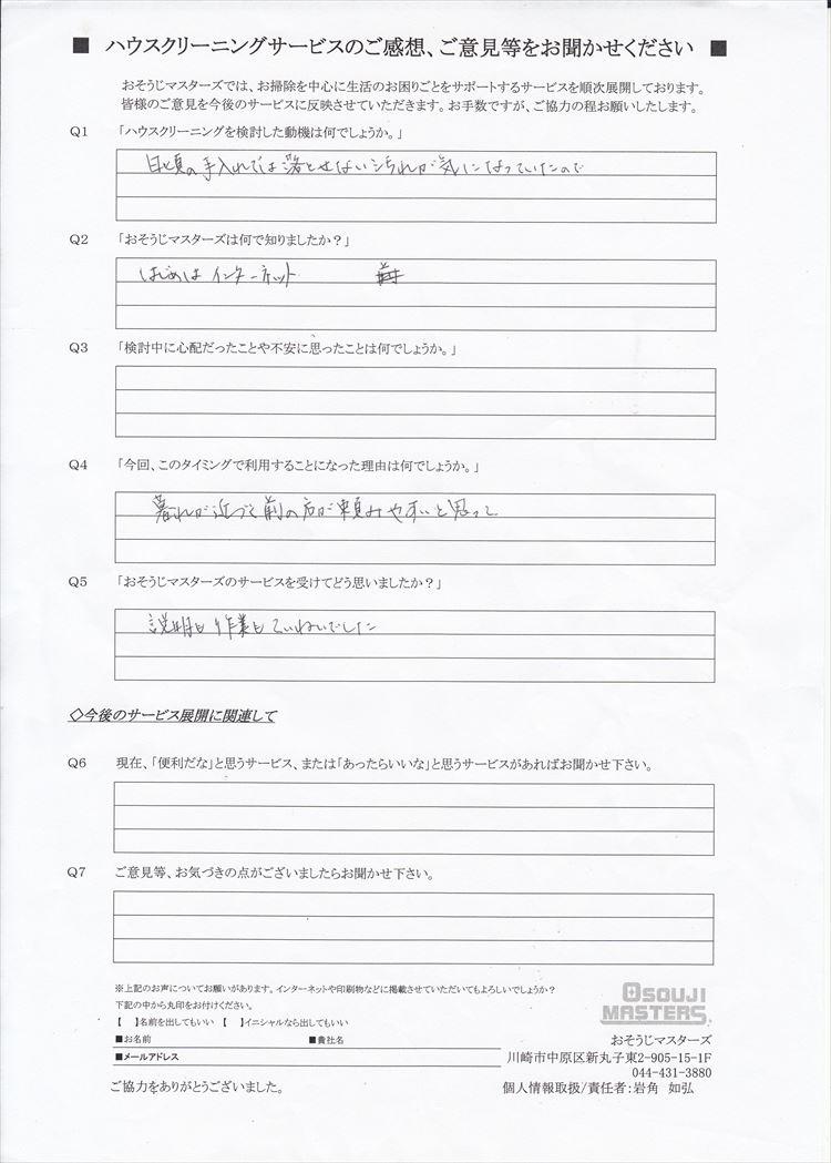 2019/10/25 レンジフードクリーニング 川崎市幸区