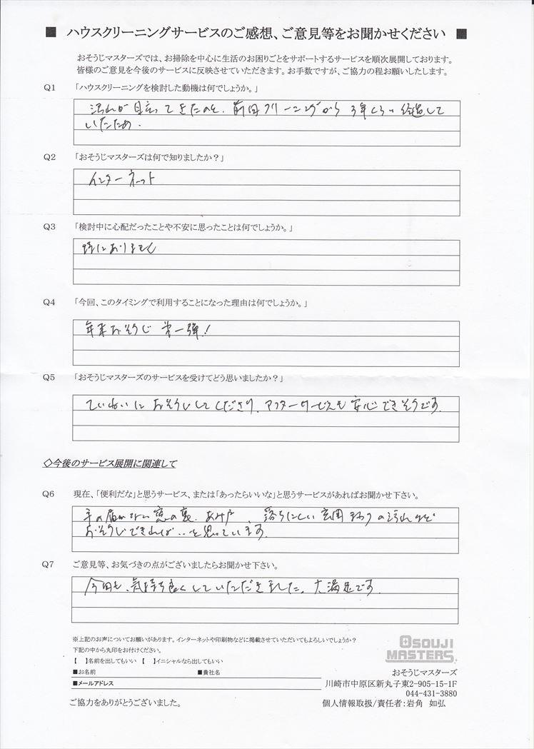 2019/10/04 エアコンクリーニング 川崎市中原区