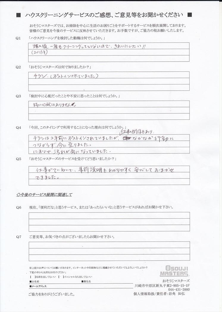 2019/10/31 エアコンクリーニング 川崎市幸区