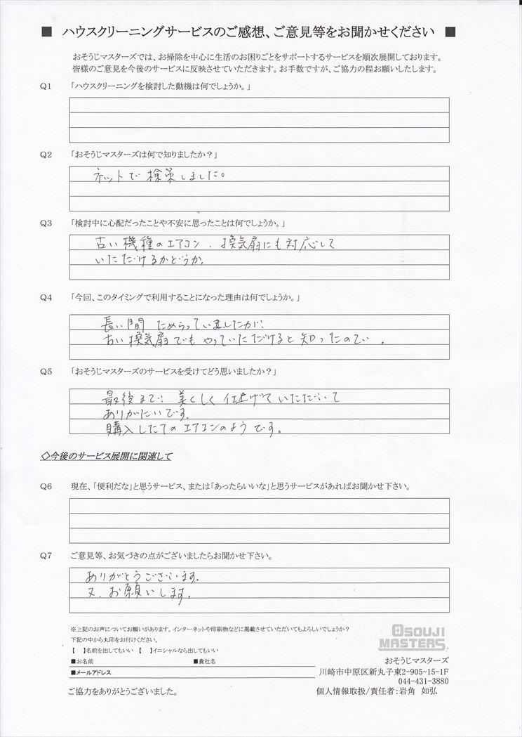 2019/10/07 エアコン・換気扇クリーニング 東京都港区