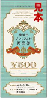 横浜市 プレミアム商品券の利用について