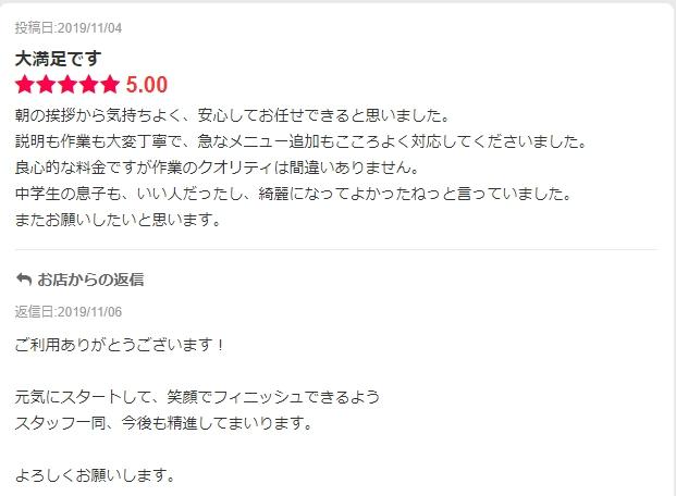 【レビュー更新】大掃除