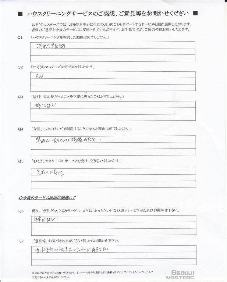 2019/11/05 浴室クリーニング 横浜市青葉区