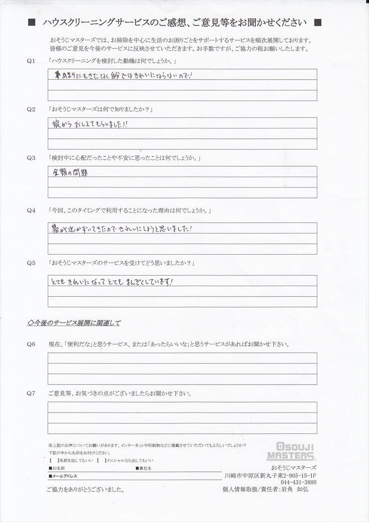 2019/11/11 レンジフード&キッチンクリーニング 横浜市金沢区