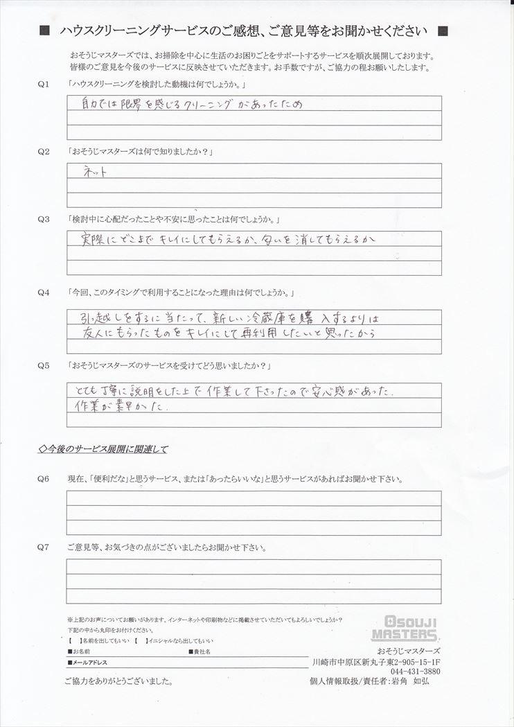 2019/11/12 冷蔵庫クリーニング 東京都港区