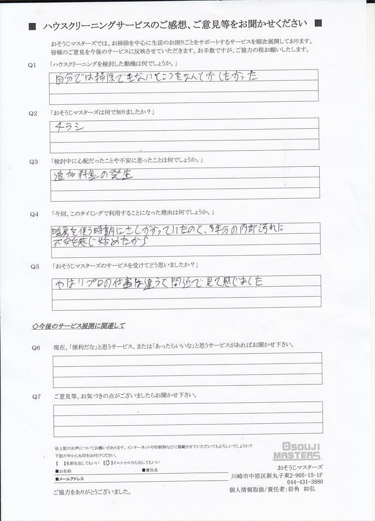 2019/11/20 エアコンクリーニング 川崎市幸区