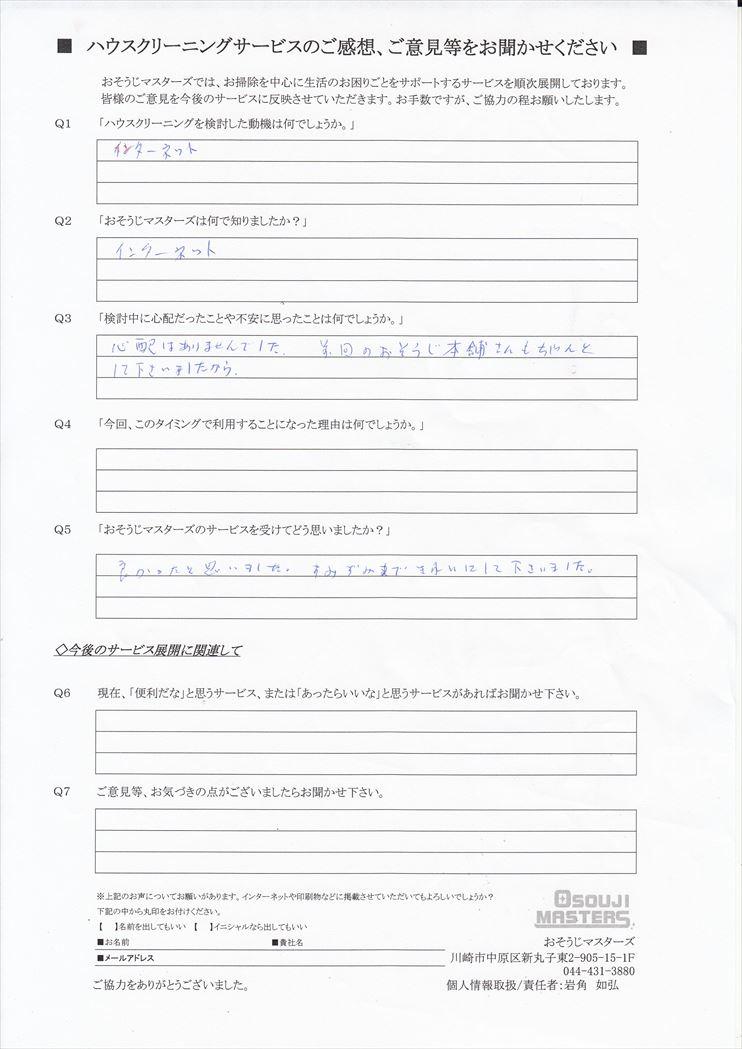 2019/11/21 水まわり4点セットクリーニング 東京都渋谷区